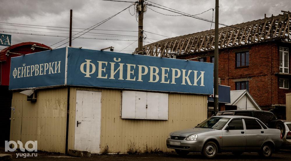 Точка реализации пиротехники ©Фото Евгения Мельченко, Юга.ру