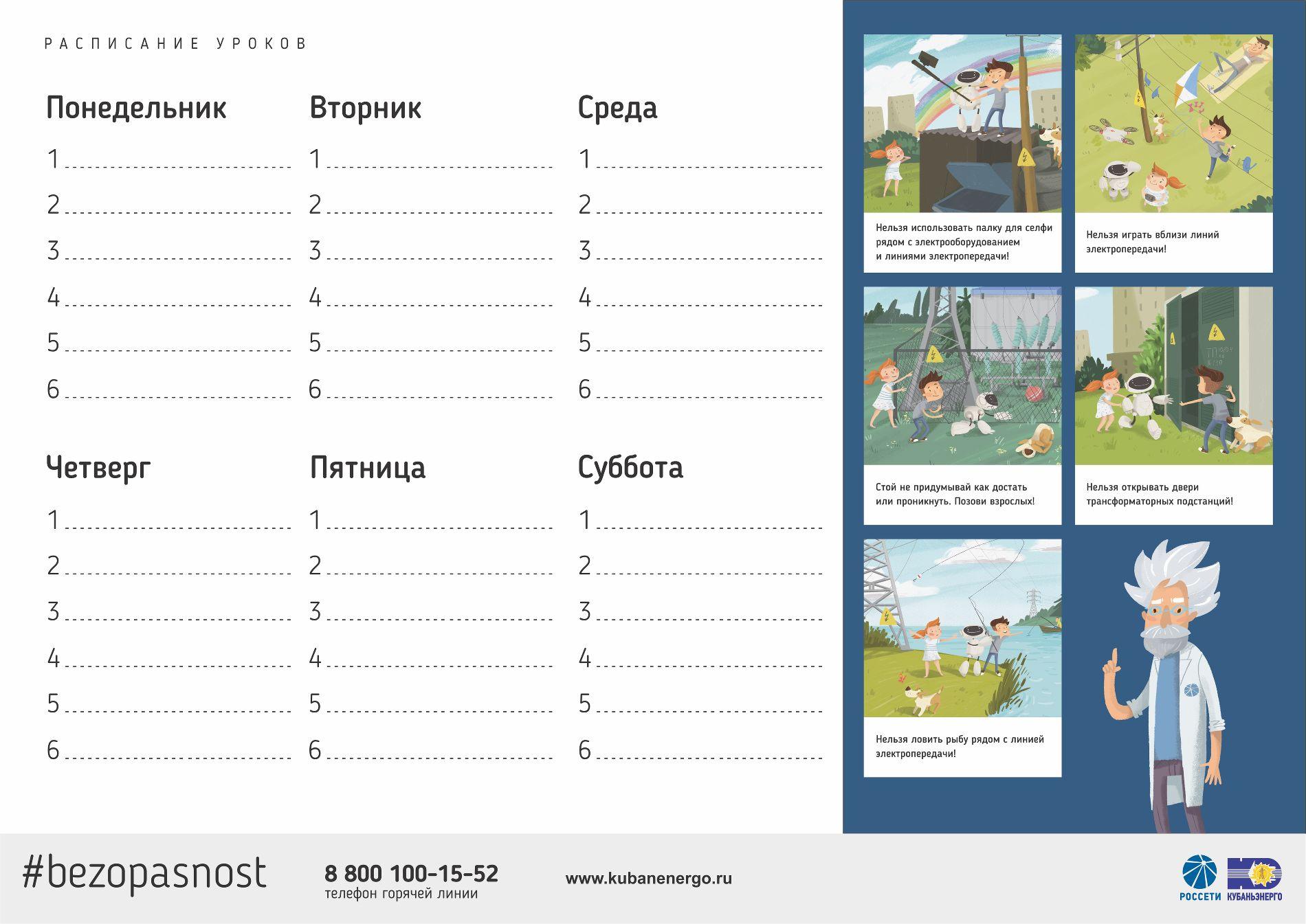 Сохраните и распечатайте расписание уроков ©Плакат предоставлен пресс-службой «Россети Кубань»