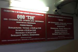 Офис по адресу: улица Героев-Разведчиков, 30 ©Фото Влады Мандрыка