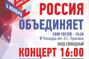Афиша Дня народного единства в Краснодаре ©Картинка пресс-службы администрации Краснодара