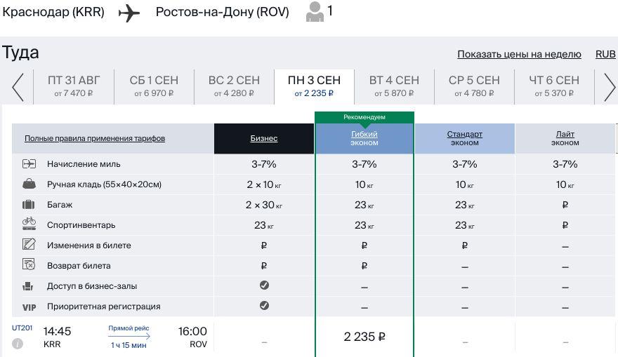 ©Скриншот страницы сайта ticket.utair.ru