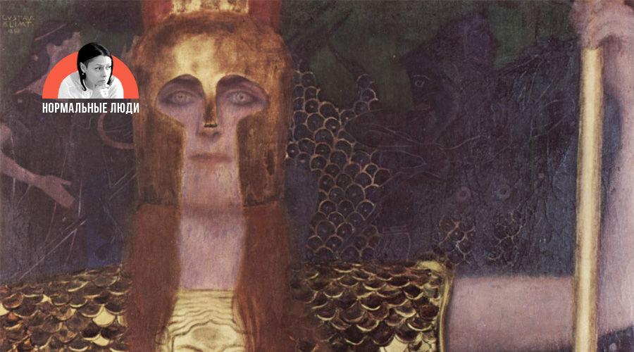 «Афина Паллада», Густав Климт  ©Фото с сайта commons.wikimedia.org