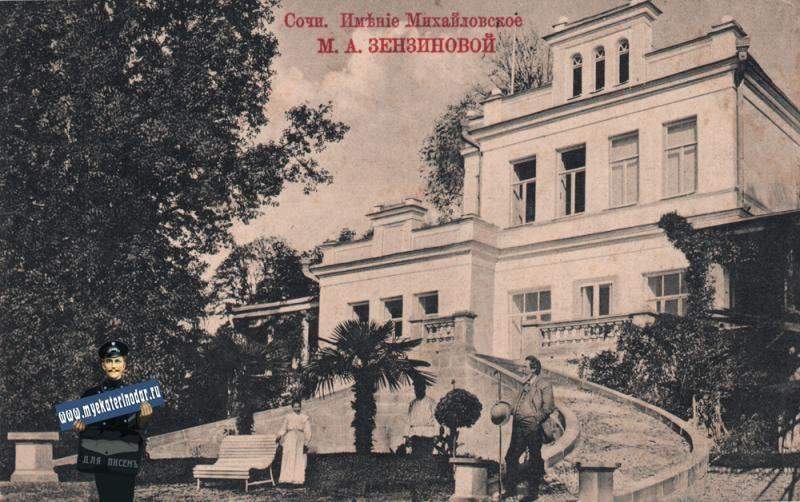 Михайловское имение Зензиновой, Сочи, фото сделано до 1917 года