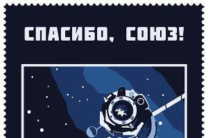 Постер -45 лет Союзу- ©Хлыстова Анна