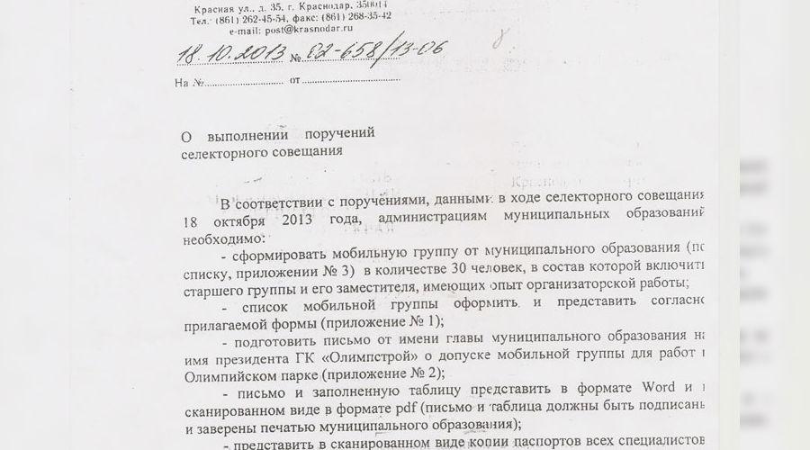 Письмо первого вице-губернатора Кубани Д. Хатуова ©Фото Юга.ру