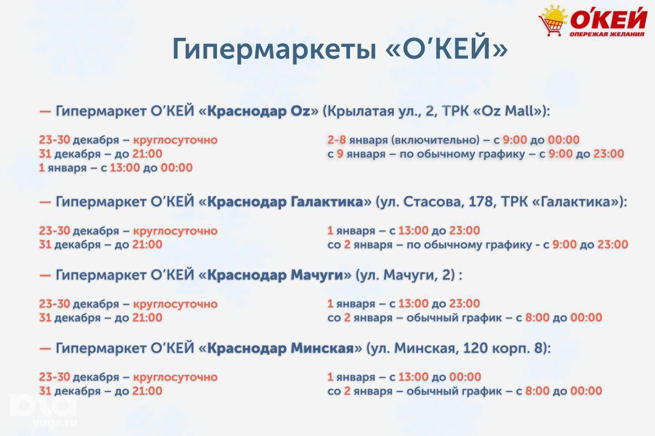 График Работы Магазина Окей В Москве