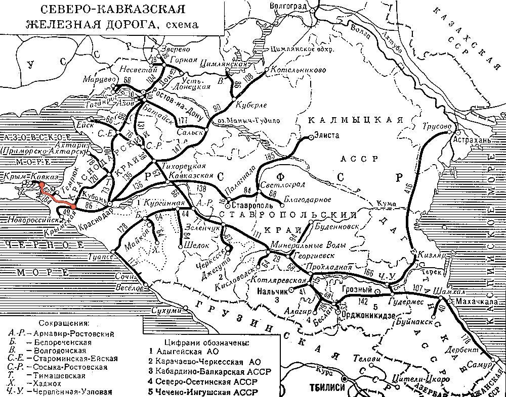 Северо-Кавказская железная дорога. Выделена ветка Крымская — Тамань