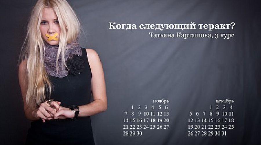 Альтернативный календарь для Путина © liz-anderson.livejournal.com ©Фото Юга.ру