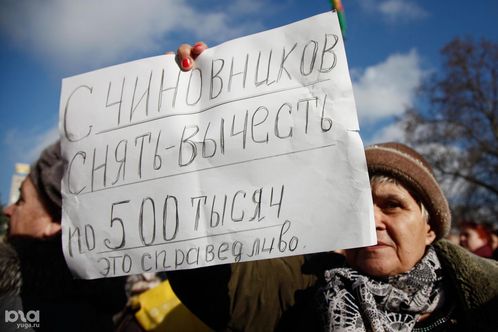 главного фото с митинга пенсионеров в краснодаре этапом следует оформление