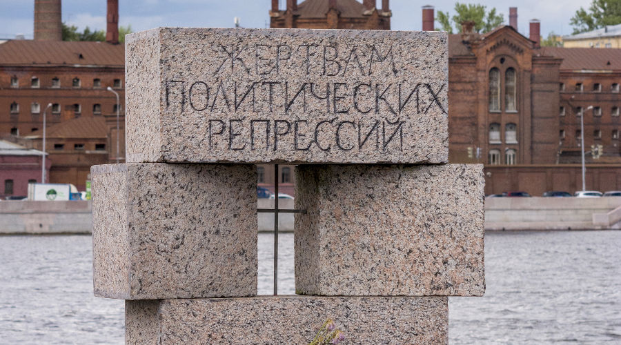 Памятник жертвам политических репрессий  ©Фото Alex 'Florstein' Fedorov, https://commons.wikimedia.org/