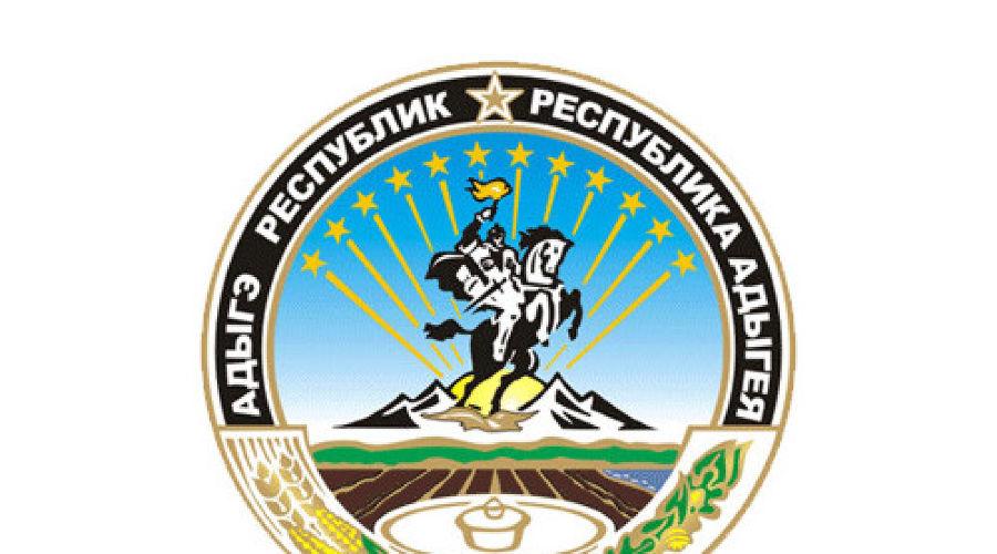 Герб Республики Адыгея ©Фото Юга.ру