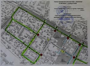 Схема перекрытия улиц в Армавире