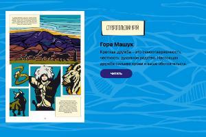 «Гора Машук» ©Скриншот страницы сайта легендыскфо.рф