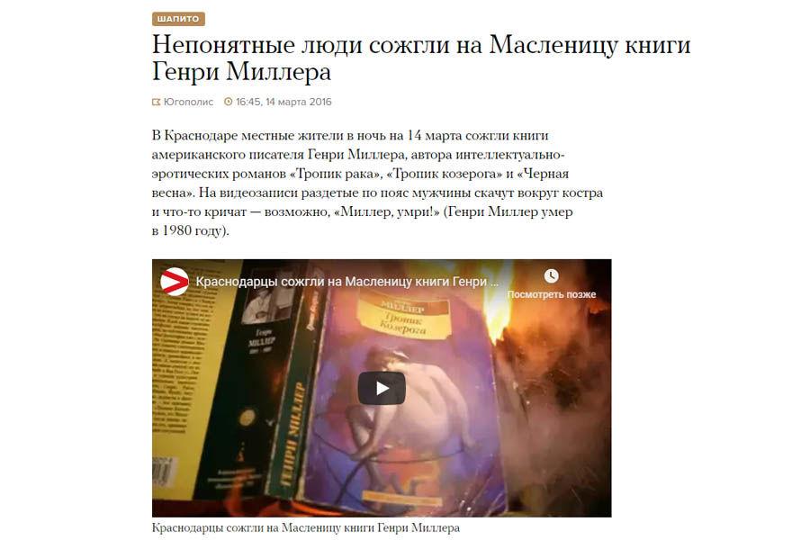 ©Скриншот страницы сайта meduza.io