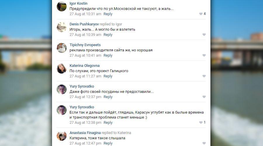 Комментарии в паблике «Туподар» в социальной сети «ВКонтакте» ©Фото Юга.ру