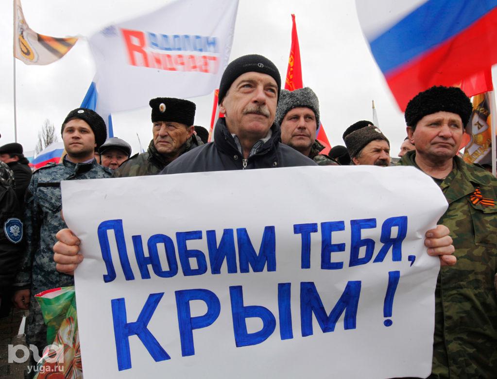 день присоединения крыма к россии изображение