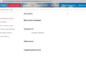 ©Скриншот страницы сайта администрации Сочи