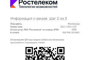 ©Фото пресс-службы компании «Ростелеком»