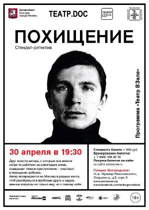 Моноспектакль Константина Кожевникова «Похищение»