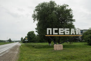 Поселок Псебай ©Фото Елены Синеок, Юга.ру