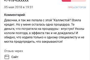 ©Скриншот с сайта prodoctorov