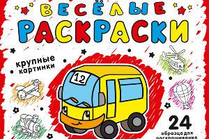 Раскраска для детей  ©Фото с сайта chitai-gorod.ru