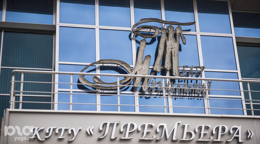 Музыкальный театр ©Фото Елены Синеок, Юга.ру