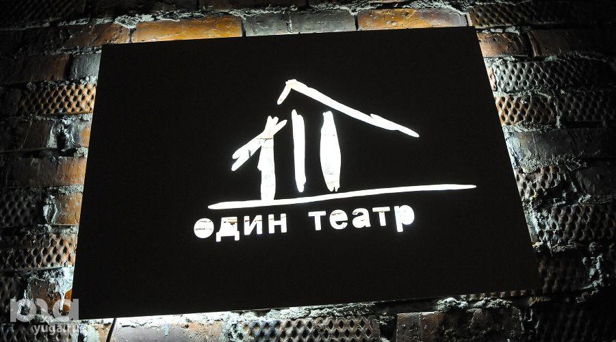 Один театр ©Фото Елены Синеок, Юга.ру