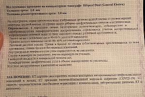 Результаты КТ в частной клинике ©Фото Никиты Быкова, Юга.ру