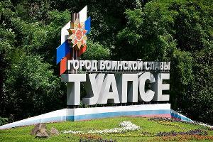 Туапсе ©Пресс-служба администрации Туапсинского района