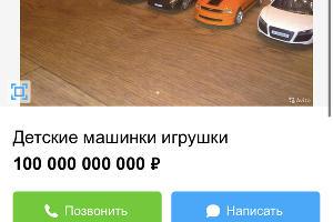 ©Скриншот объявления с Авито, avito.ru/cheboksary/tovary_dlya_detey_i_igrushki/detskie_mashinki_igrushki_2159995750