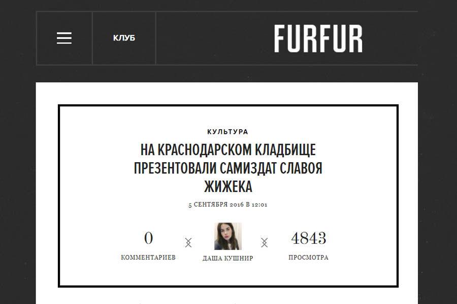 ©Скриншот страницы сайта furfur.me