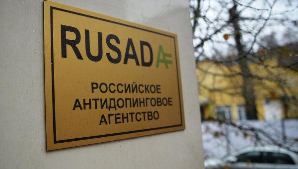 И. о. гендиректора РУСАДА стала главный бухгалтер антидопингового агентства